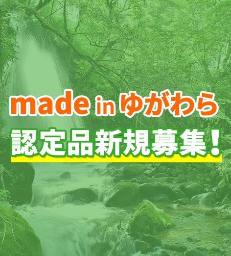 made in ゆがわら